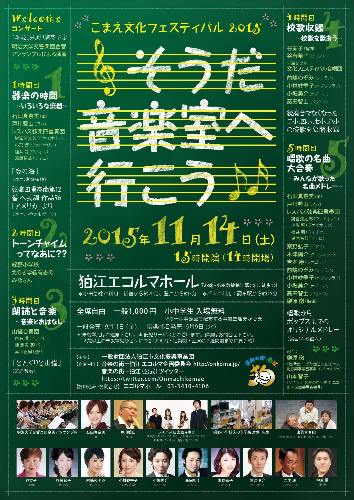 http://onkoma.jp/event/%E3%81%93%E3%81%BE%E3%81%88%E6%96%87%E5%8C%96%E3%83%95%E3%82%A7%E3%82%B92015_1509030001.jpg
