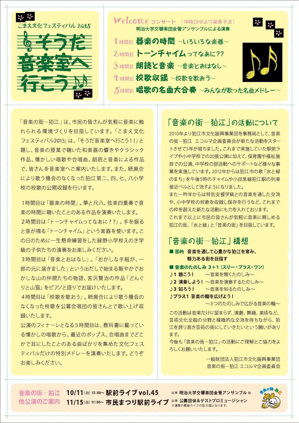 http://onkoma.jp/event/%E3%81%93%E3%81%BE%E3%81%88%E6%96%87%E5%8C%96%E3%83%95%E3%82%A7%E3%82%B92015_1509030002.jpg