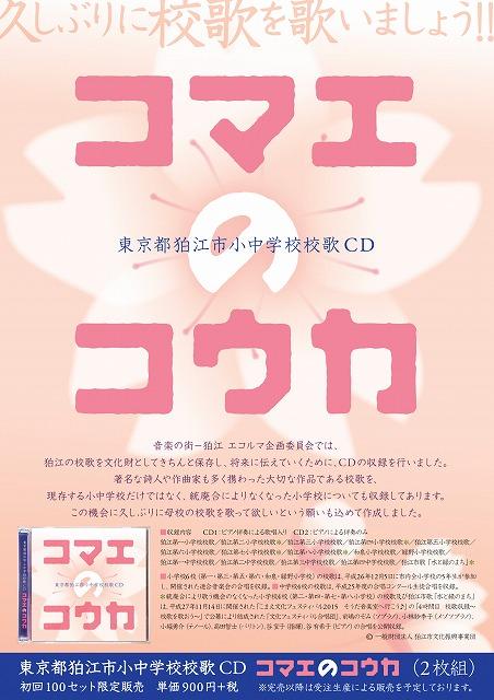 http://onkoma.jp/information/%E3%82%B3%E3%83%9E%E3%82%A8%E3%81%AE%E3%82%B3%E3%82%A6%E3%82%ABCD_%E3%83%81%E3%83%A9%E3%82%B7%E8%A1%A8%2B.jpg