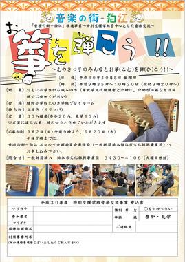 181005 えのき学級音楽交流事業④ チラシ.jpg